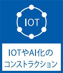 IoTやAI化のコンストラクション